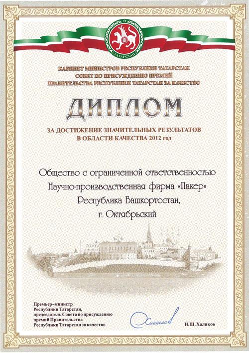 НПФ Пакер вручен диплом за качество Республика Татарстан