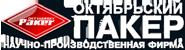 Научно-производственная фирма Пакер, Октябрьский