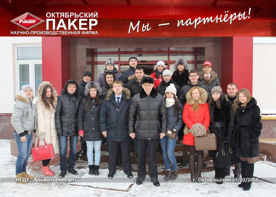 Встреча молодых специалистов НГДУ «Альметьевнефть» и НПФ «Пакер»