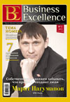 "BusinessExcellencе №5 2012. ""Директор доступен для общения"""