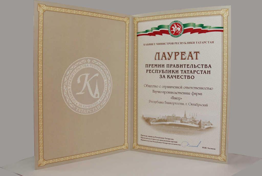 диплом премия РТ за качество 2014-01-24.jpg