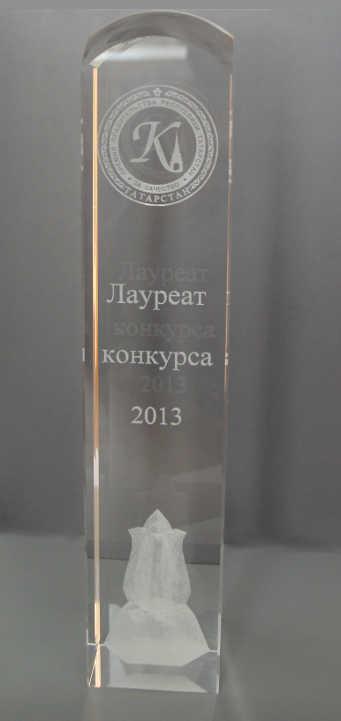 кубок премия РТ за качество 2014-01-24.jpg